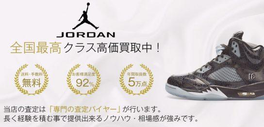 必ず期待に応えます!JORDAN5(ジョーダン5)高価買取中!画像