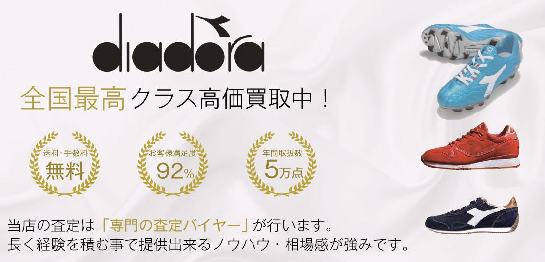 【全国No.1】ディアドラ スニーカー買取ならお客様満足度97%の宅配買取ブランドバイヤー 画像