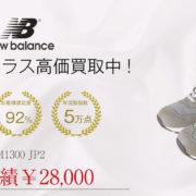 NEW BALANCE M1300 JP2 買取 画像