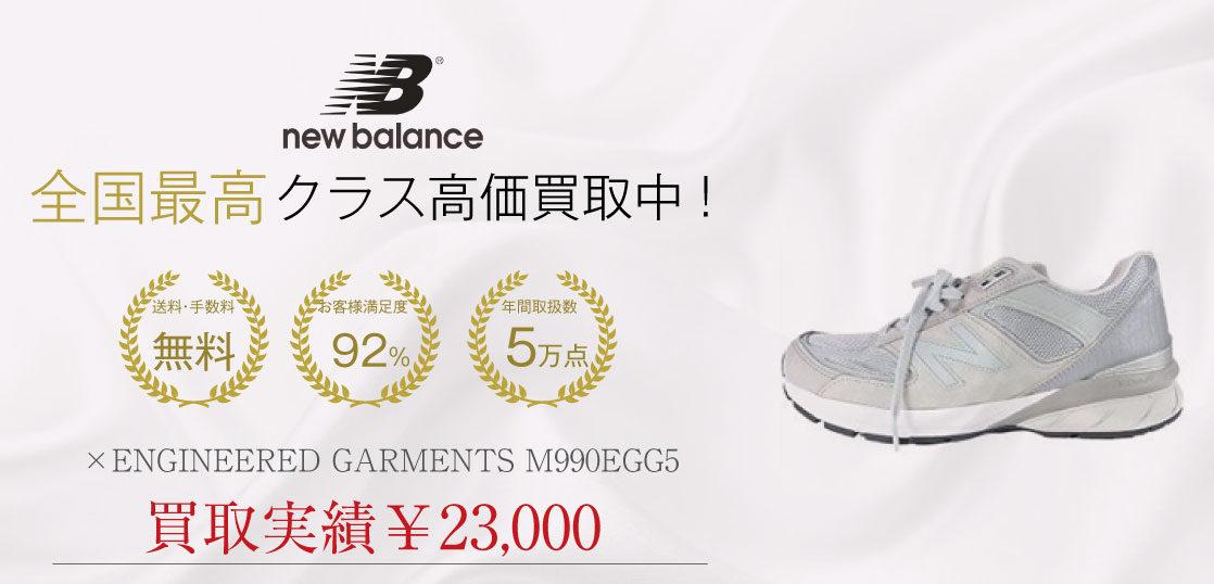×ENGINEERED GARMENTS M990EGG5 買取 画像