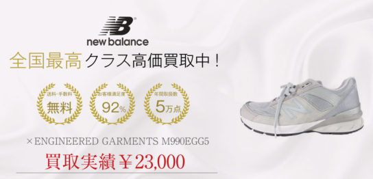 ×ENGINEERED GARMENTS M990EGG5 買取 画像