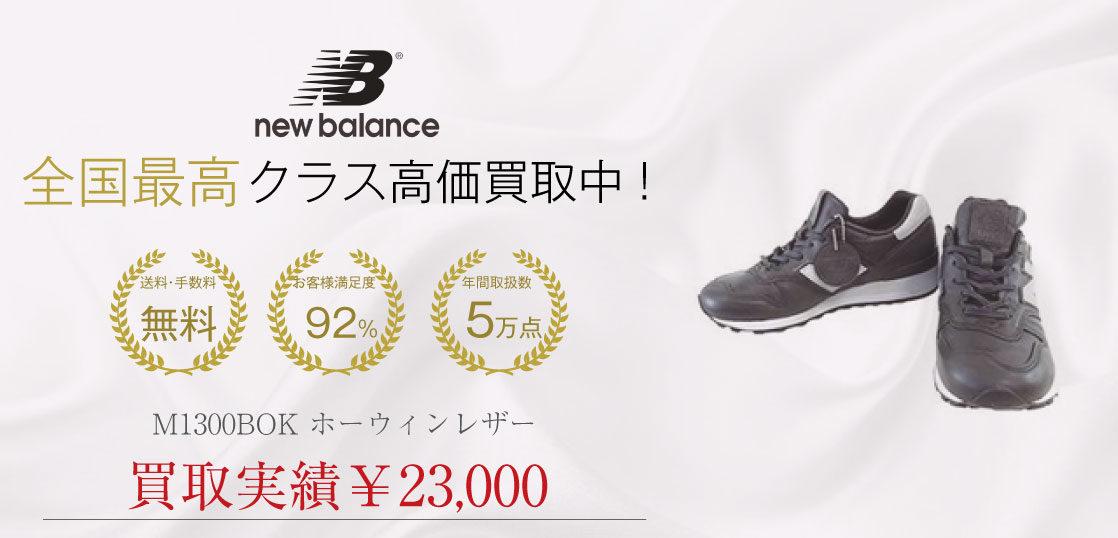 NEW BALANCE M1300BOK ホーウィンレザー 買取 画像