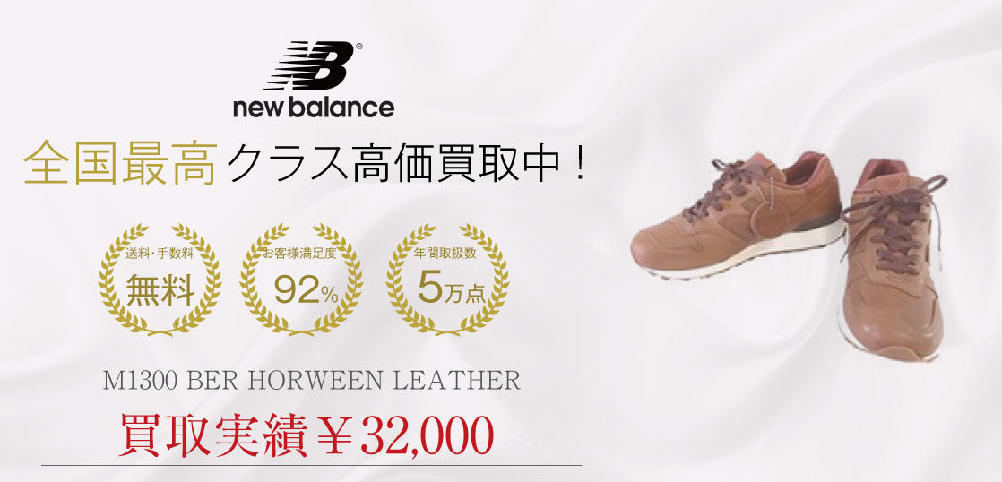 NEW BALANCE M1300 BER HORWEEN LEATHERを買取させていただきました 画像