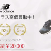 NEW BALANCE M1300 CD INDIGO/GRAY 買取 画像