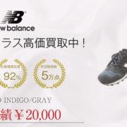 NEW BALANCE M1300 CD INDIGO/GRAY 買取 画像