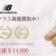 NEW BALANCE × nonnative ×KITH M997KTH DUNE 買取 画像