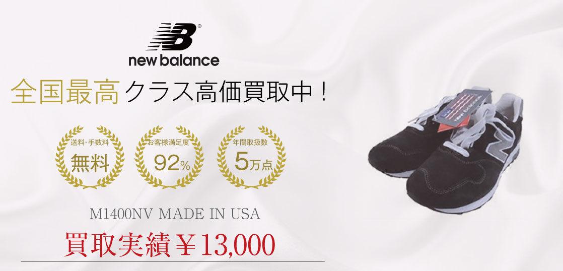 NEW BALANCE M1400NV MADE IN USA 買取 画像