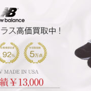 NEW BALANCE M1400NV MADE IN USA 買取 画像