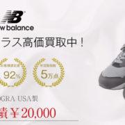 NEW BALANCE M1700GRA USA製 買取 画像