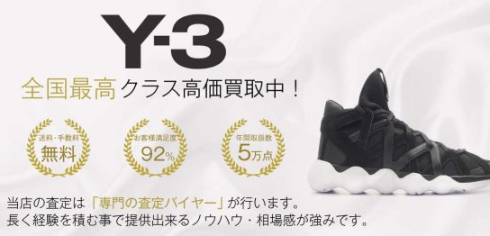 【全国No.1】ワイスリー(Y-3)買取ならお客様満足度97%の靴専門店ブランドバイヤー 買取