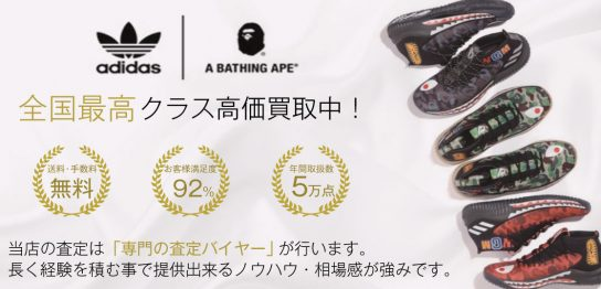 【買取No.1】Adidas ×A Bathing Apeの売却なら靴専門店ブランドバイヤー 画像