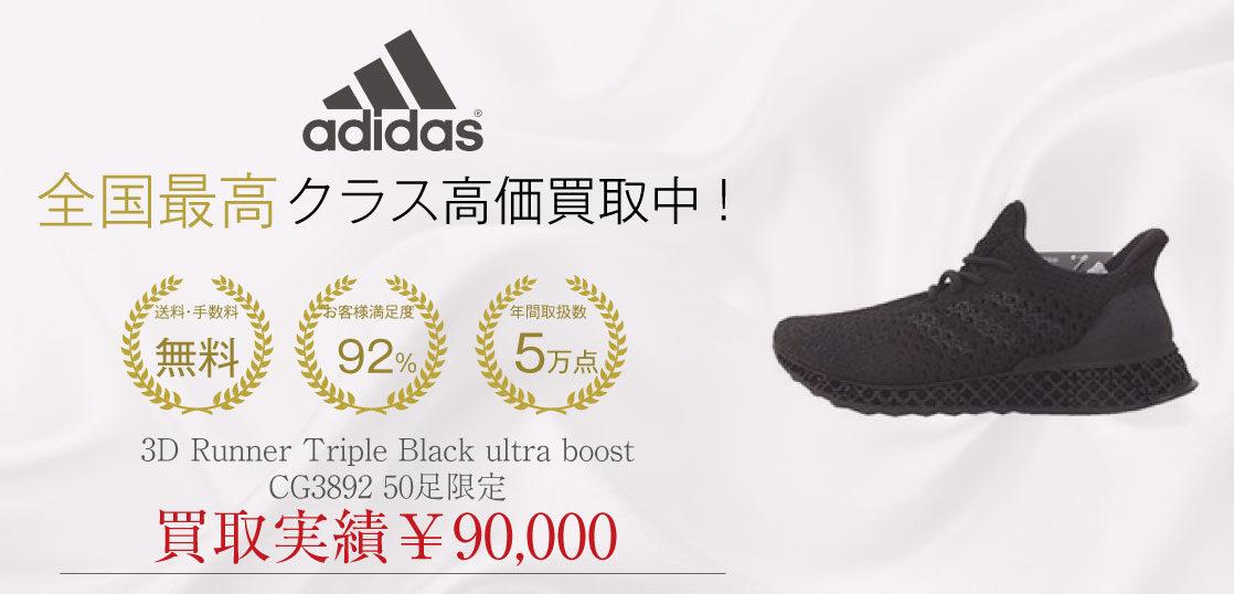 アディダス 3D Runner Triple Black ultra boost CG3892 50足限定 買取 画像