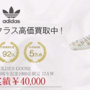 アディダス ×GOLDEN GOOSE SUPERSTAR 10周年記念1000足限定 17AW 買取 画像