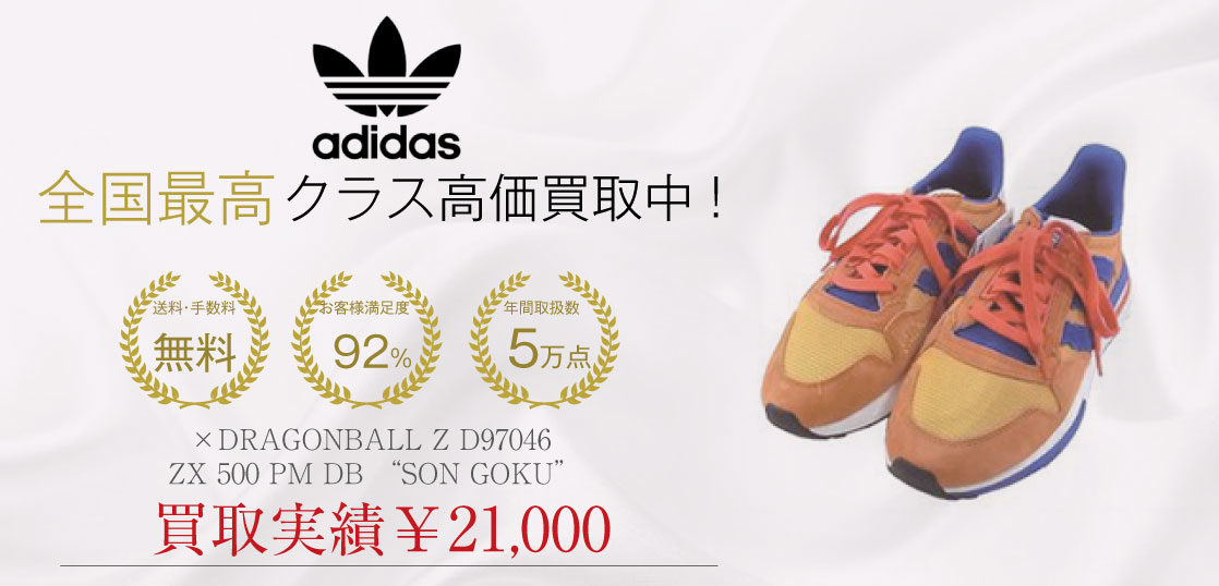 "アディダス ×DRAGONBALL Z D97046 ZX 500 PM DB ""SON GOKU"" 買取 画像"