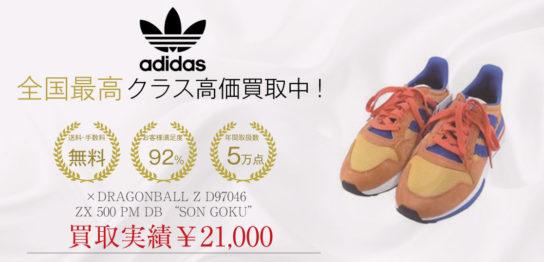 """アディダス ×DRAGONBALL Z D97046 ZX 500 PM DB """"SON GOKU"""" 買取 画像"""