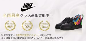 【全国No.1】エアフォースワン買取ならお客様満足度97%の靴専門店ブランドバイヤー 画像
