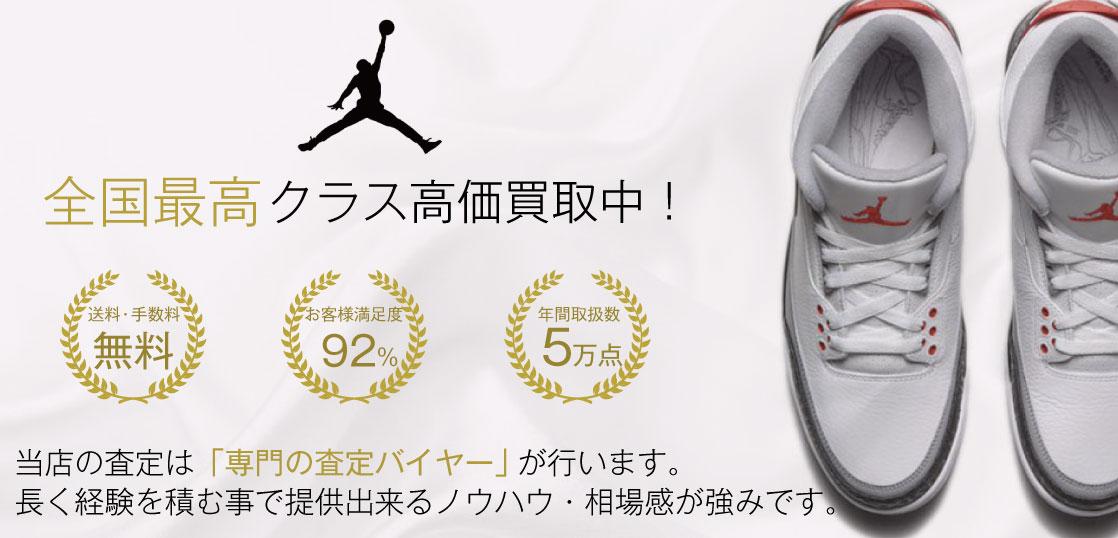 エアジョーダン3【No.1買取】の宅配買取ブランドバイヤー 画像