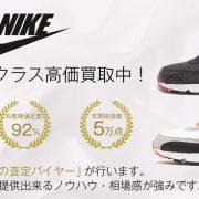 【全国No.1】エアマックス90買取ならお客様満足度97%の靴専門店ブランドバイヤーへ!! 画像