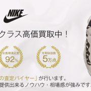 【全国No.1】エアモアマネー買取ならお客様満足度97%のスニーカー専門店ブランドバイヤー 画像