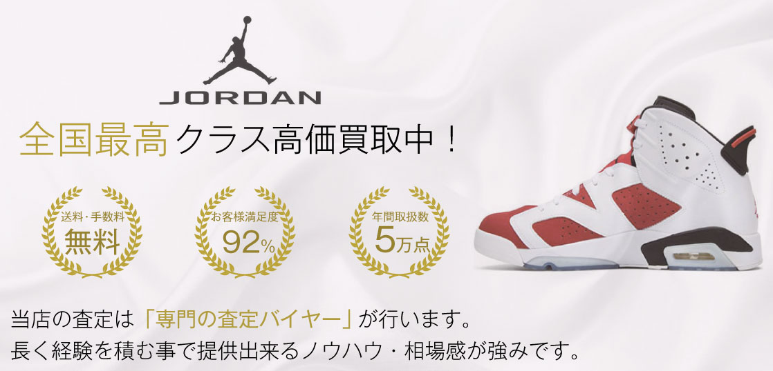 JORDAN6(ジョーダン6)買取絶対に負けません!何処よりも高い買取実施中!!画像