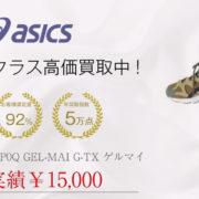 asics ×BEAMS 別注 H8P0Q GEL-MAI G-TX ゲルマイ 買取 画像