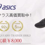 asics ×PORTER GEL KAYANO TRAINER HK6L3 買取 画像