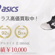 asics GEL-LYTE 3 ゲルライト 忍 H8M4K 買取 画像