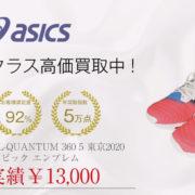 asics 1021A246-960 GEL-QUANTUM 360 5 東京2020 オリンピック エンブレム 買取 画像