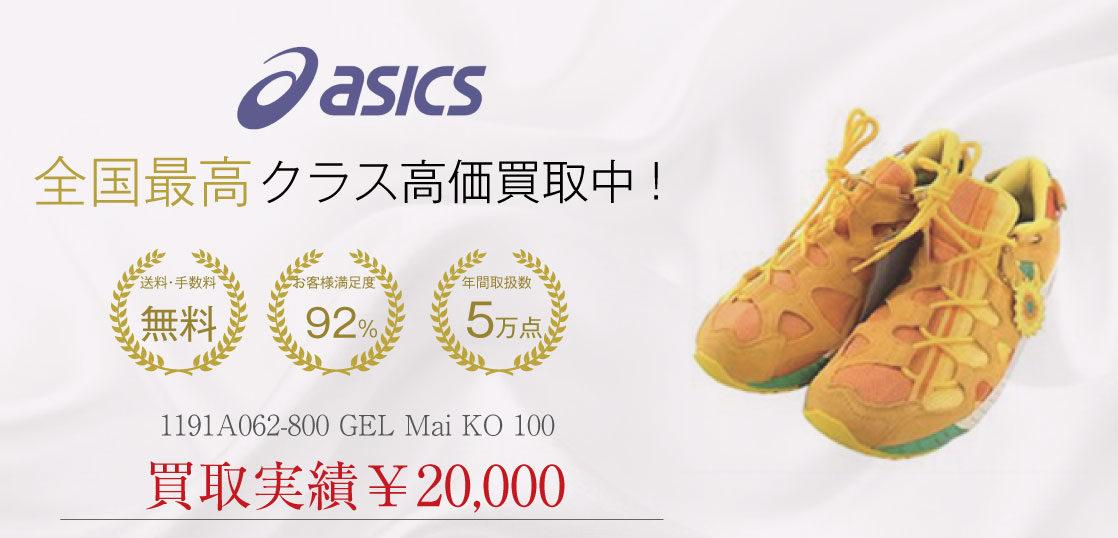 asics 1191A062-800 GEL Mai KO 100 買取 画像