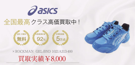 asics ×ROCKMAN GEL-BND 1021A313-400 買取 画像