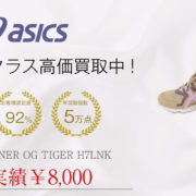 asics GEL-DS TRAINER OG TIGER H7LNK 買取 画像