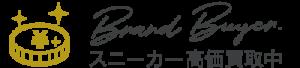 スニーカー高価買取ブランドバイヤーホームページ画像