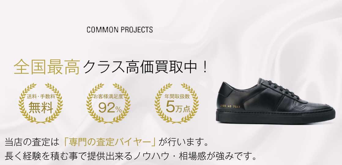 【買取No.1】コモンプロジェクトの売却ならブランド古着専門店ブランドバイヤー