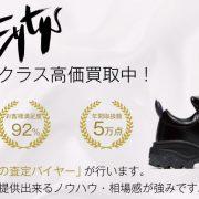 EYTYS(エイティーズ) 買取No.1|宅配買取ブランドバイヤー 画像
