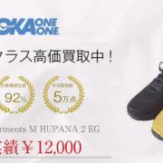 ホカ オネオネ ×engineered garments M HUPANA 2 EG 買取 画像