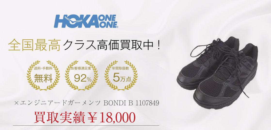 ホカ オネオネ ×エンジニアードガーメンツ BONDI B 1107849 買取 画像