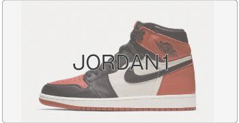 ジョーダン1 画像