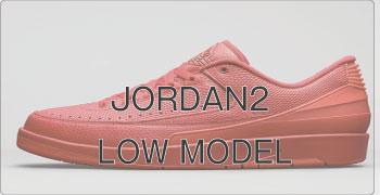 ジョーダン2 ロウモデル 画像