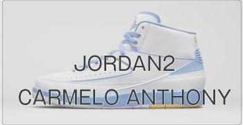 ジョーダン2 カーメロアンソニー 画像