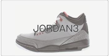 ジョーダン3 画像