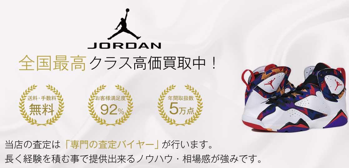 JORDAN7(ジョーダン7)ならどんな商品でもお任せ下さい!宅配買取専門ブランドバイヤー 買取画像
