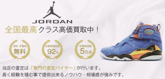 ジョーダン8(JORDAN8)買取が【1番高い】お店を知っていますか? 画像