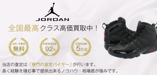 エアジョーダン9 No.1買取!満足度97%!宅配買取ブランドバイヤー 画像