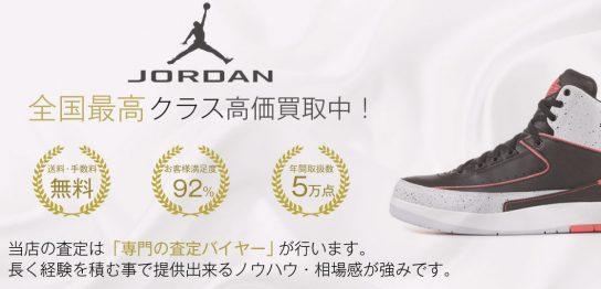 エアジョーダン2買取ならお客様満足度97%のブランドバイヤー 画像