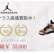 ジョーダン×シュプリーム AJ5 買取実績 画像