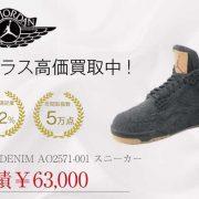 ナイキ RETRO NRG BLACK DENIM AO2571-001 スニーカー 買取実績画像