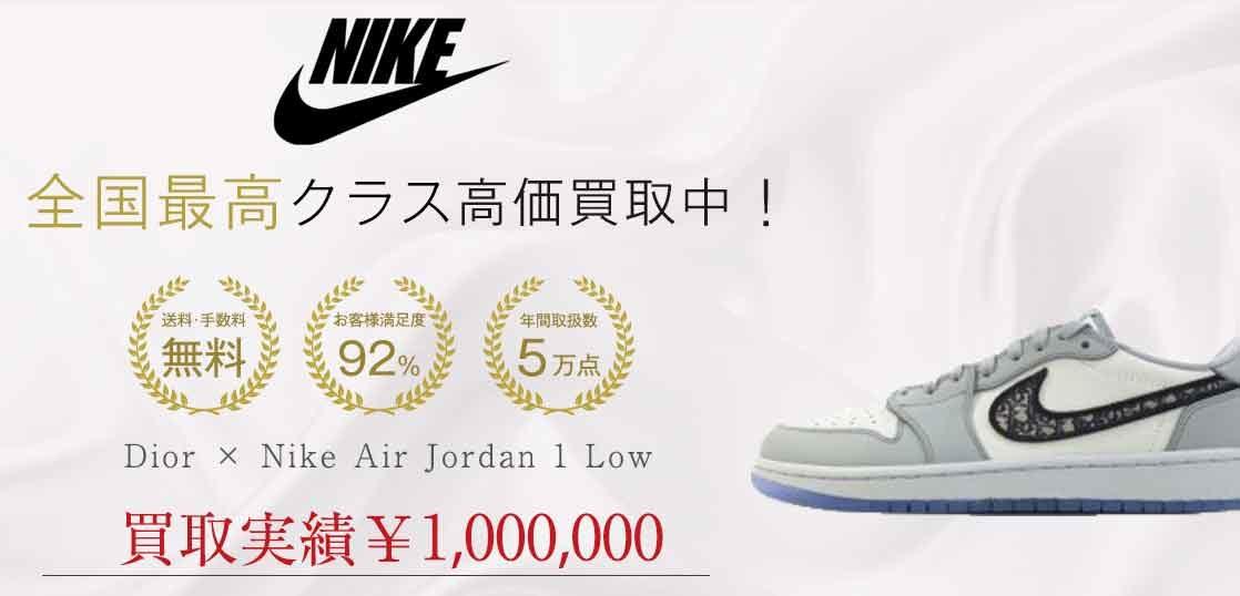 ナイキ × ディオール 20SS AIR JORDAN 1 LOW OG DIOR CN8608-002 画像