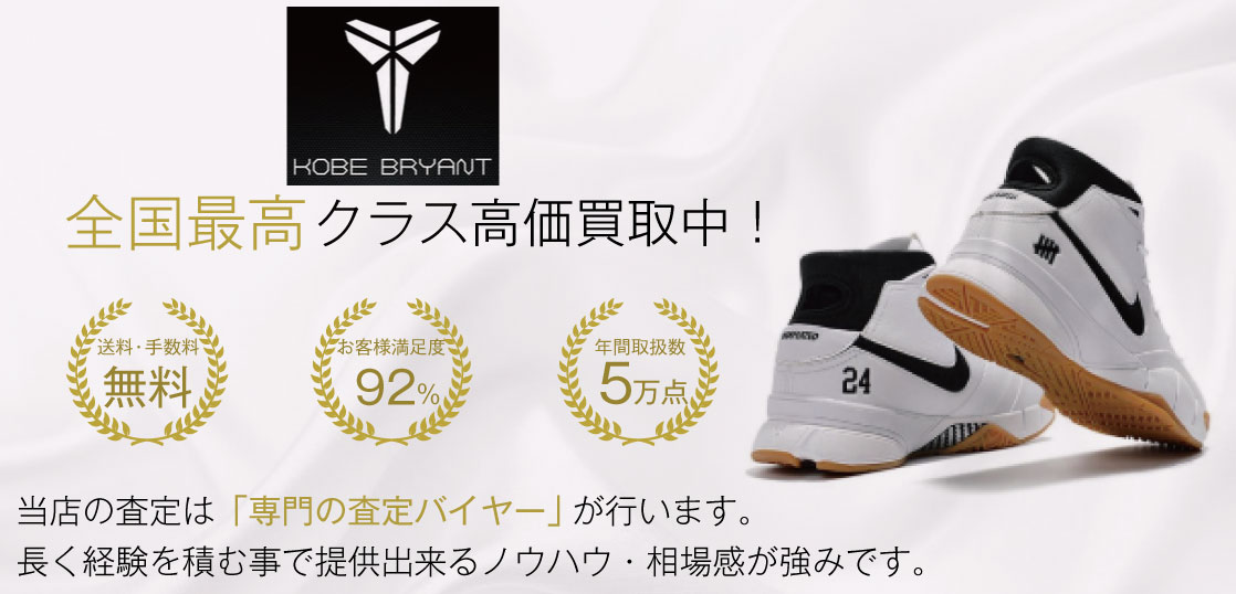 コービーNo.1買取!満足度97%!宅配買取ブランドバイヤー 画像