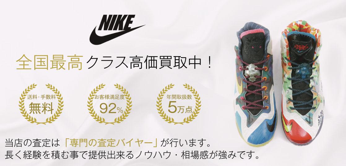 レブロン スニーカー【No.1買取】の宅配買取ブランドバイヤー 画像