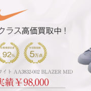 NIKE ×Off-White オフホワイト AA3832-002 BLAZER MID 買取 画像